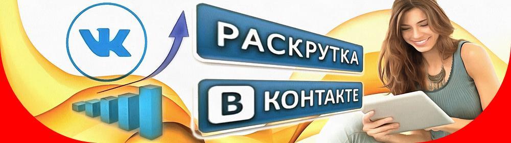 продвижение группы ВК москва
