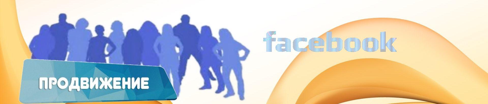 Продвижение через Фейсбук