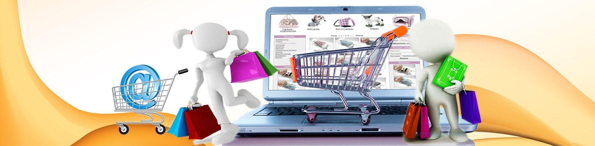 Интернет магазин недорого